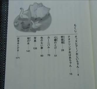 おじいちゃんの桜の木(もくじ)