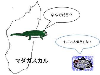 マンガ絵緑トカゲ