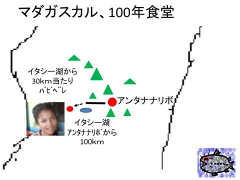 マダガスカル食堂地図