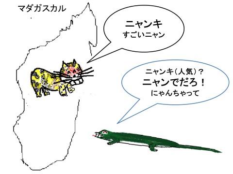 緑トカゲ、人気、マンガ絵