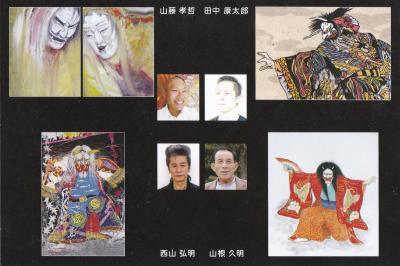 神楽絵画交流展
