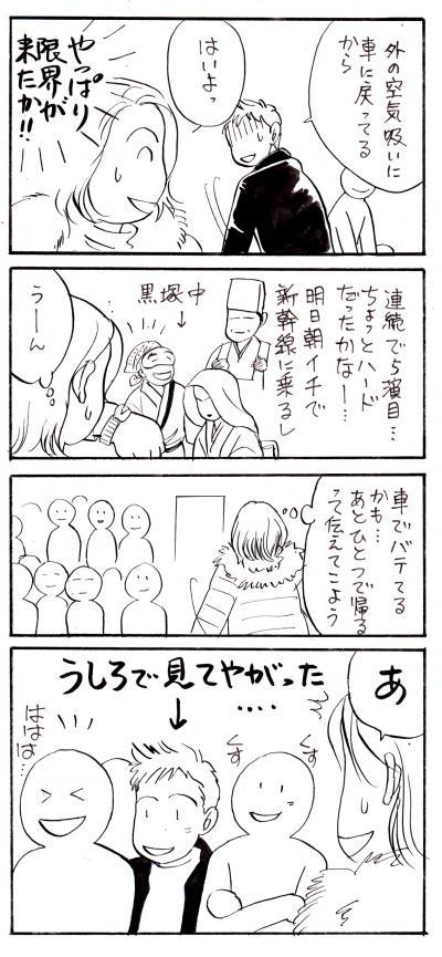 岡崎新春神楽 マンガ