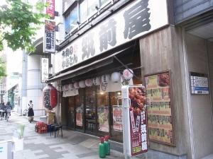 筑前屋新宿御苑店