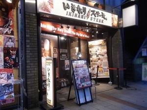 いきなり!ステーキ神保町店外観