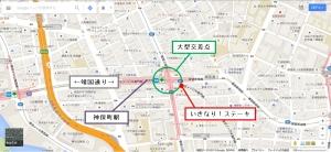 いきなり!ステーキ神保町店周辺Gmap