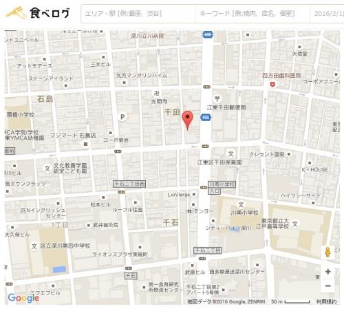 ミルクホール若葉_食べログ地図