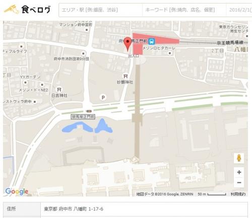 府中川崎屋_食べログ地図
