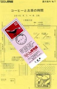 切手会館 (1)a