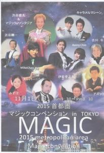 首都圏マジックコンベンション板橋区立文化会館