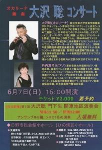 大沢聡オカリナコンサート ひの煉瓦ホール