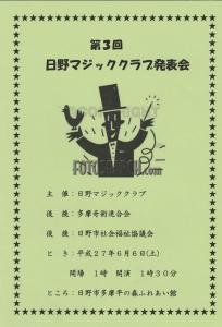 日野マジッククラブ 第3回発表会
