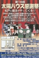 松戸市民会館大ホール