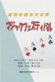 青梅市総合文化祭 青梅奇術連盟マジックフェスティバル