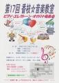 第17回香枝音楽教室オカリナ発表会 青梅市民会館大ホール