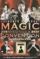 日本海マジック フェスティバル