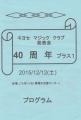 キヨセマジッククラブ40周年記念発表会 清瀬市ころぽっくる