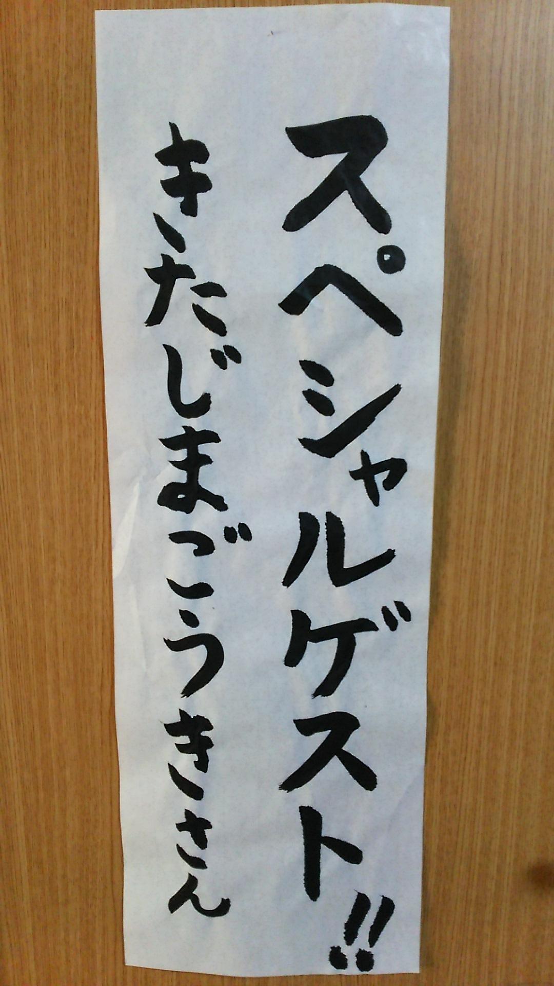 2016新年会めくり「スペシャルゲストきたじまごうきさん」