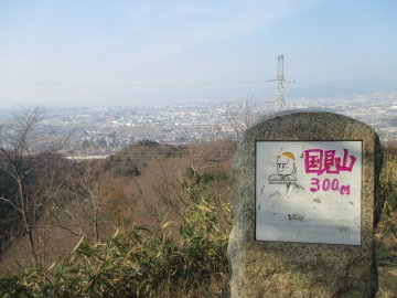 ss-IMG_4112国見山山頂