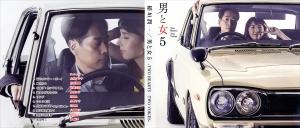 稲垣潤一 ~ 男と女5 ~