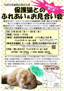 ふれあい会(2016.2)