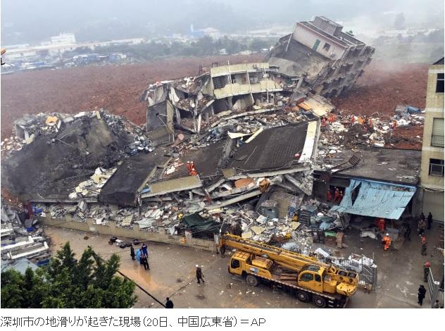 2015-12-21中国の地滑り事故現場
