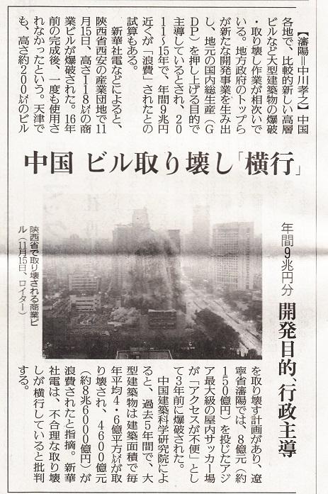 2015-12-23中国のビル取り壊し読売記事