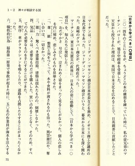 2016-1-12日本に学ぶべき10の事1