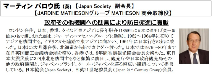2016-1-12マーチン・バロウ氏