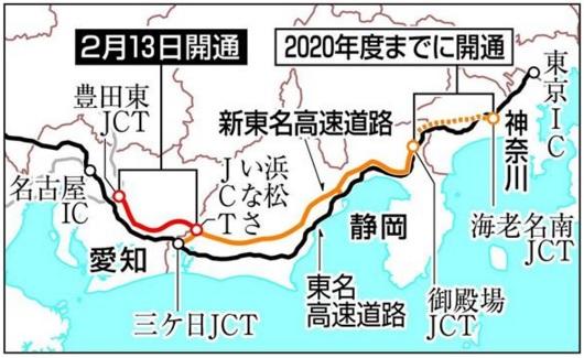 2016-2-14新東名開通