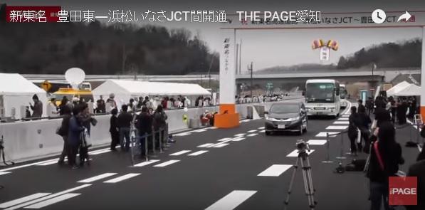 2016-2-18新東名愛知区間開通式