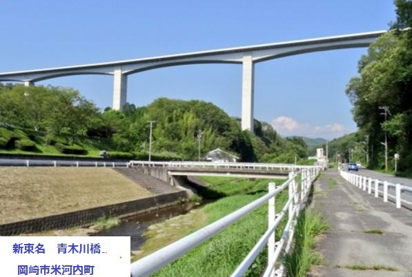 2016-2-18新東名青木川橋