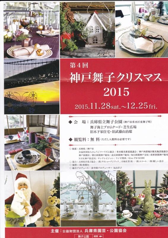 1神戸舞子クリスマス
