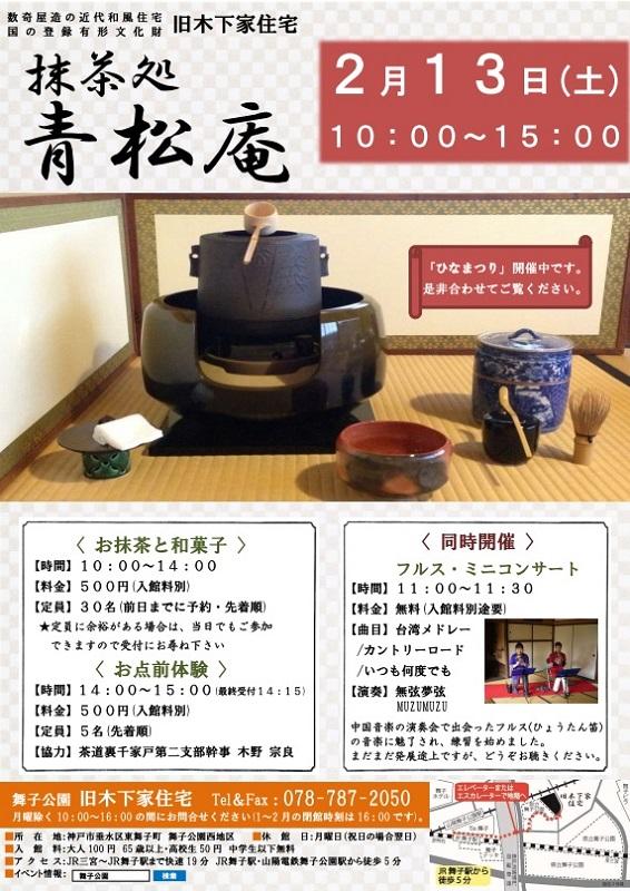0213青松庵