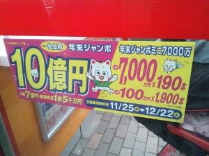 宝くじ売り場 (300x225)