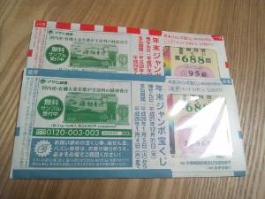 2015年末ジャンボ らいふ分 (300x225)