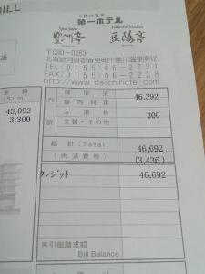豆陽亭ご利用明細 (225x300)