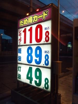 151224_灯油代安っ!! (300x400)