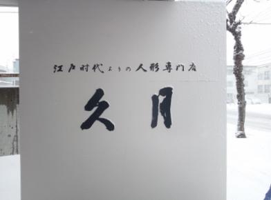 久月札幌店 (400x300)
