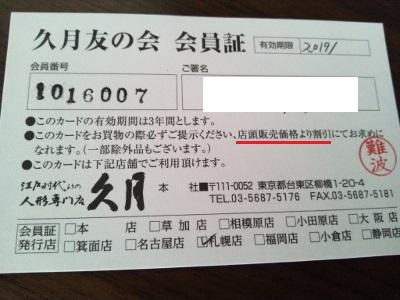 久月友の会② (400x300)