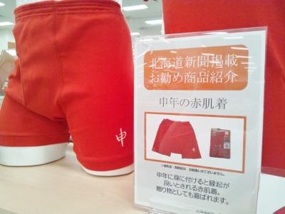 縁起物の赤い下着 (400x300)