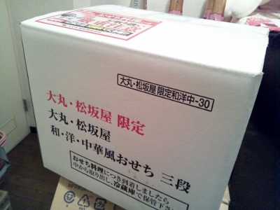おせちも到着 (400x300)