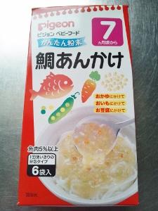 初離乳食① (225x300)