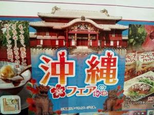 沖縄フェア① (300x225)