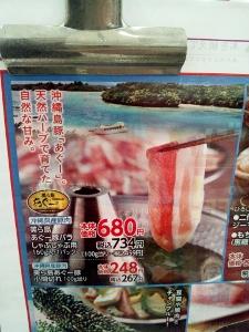 沖縄フェア② (225x300)