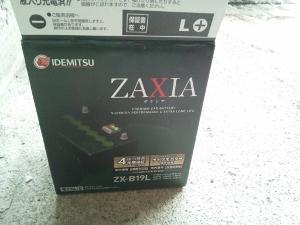 やらかしたバッテリー2 (300x225)