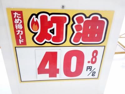 灯油♪お得 (400x300)