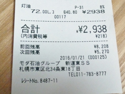 160121_灯油レシート (400x300)