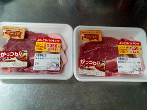 肉③ (300x225)