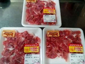 肉④ (300x225)
