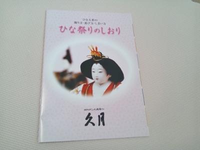 ひな人形のしおり1 (400x300)